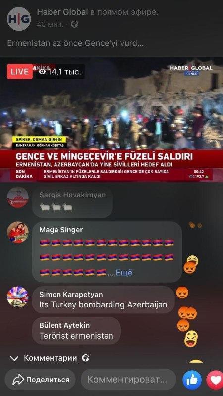 Варвары и фашисты: Армяне издеваются над погибшими в Гянжде детьми