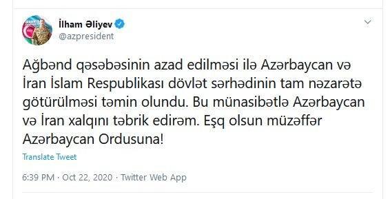 Президент Ильхам Алиев: Обеспечен полный контроль над государственной границей между Азербайджаном и Ираном
