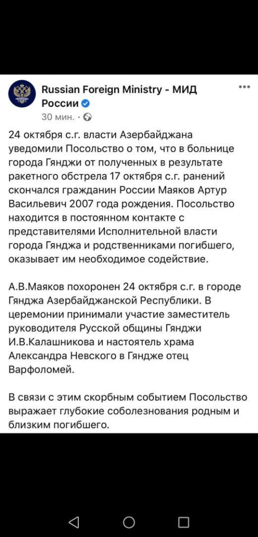 МИД России поделилось в Twitter публикацией в связи с гибелью в Гяндже Артура Маякова