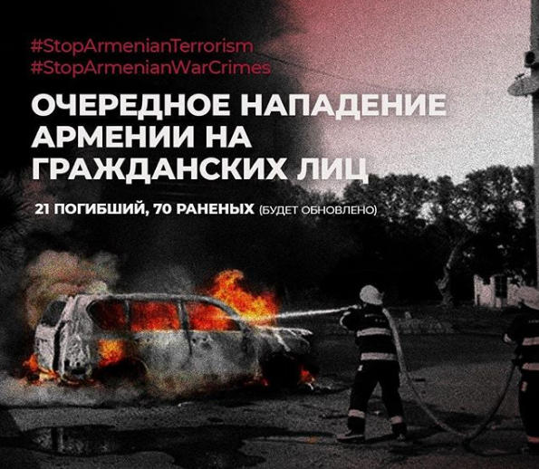 """Мехрибан Алиева: """"Подобные варварские атаки свидетельствуют о том, что жестокость армян не знает границ"""""""