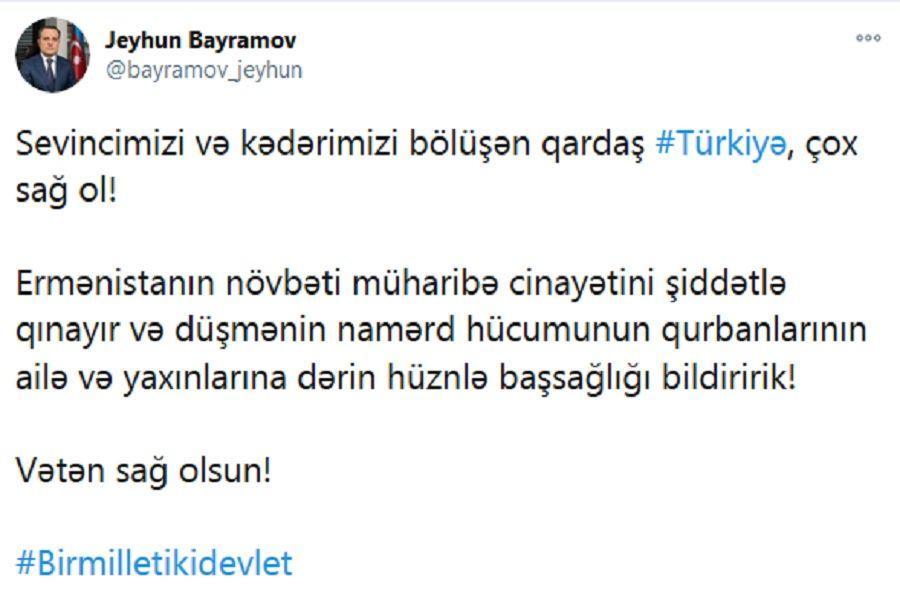 Джейхун Байрамов поблагодарил Турцию
