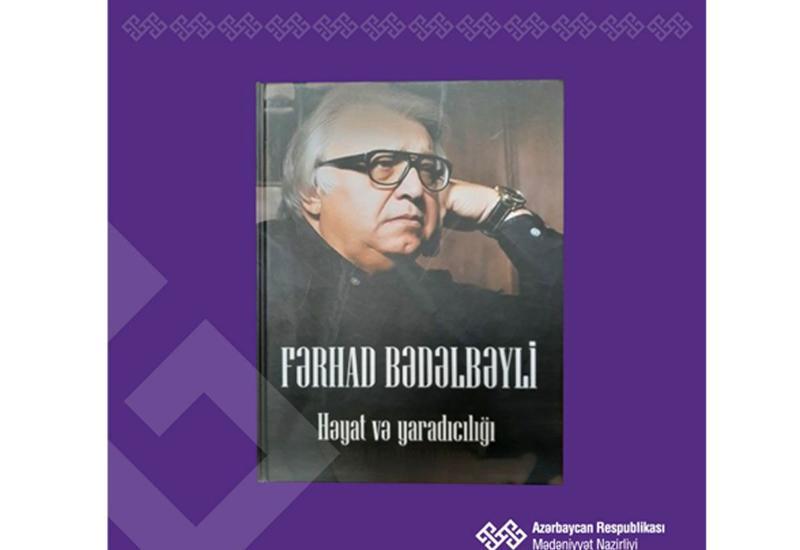 Вышла в свет книга о жизни и творчестве Фархада Бадалбейли