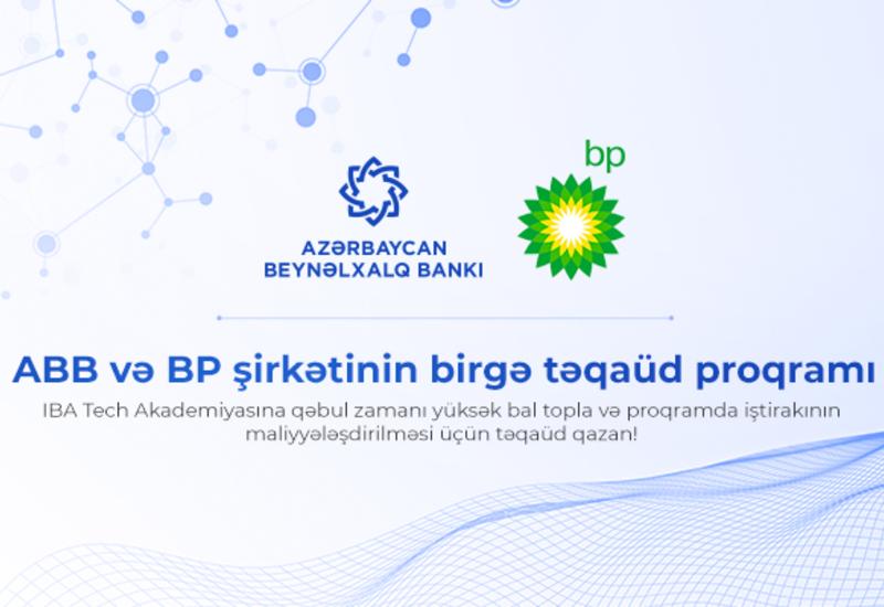 Международный Банк Азербайджана и BP открывают для студентов новую возможность (R)