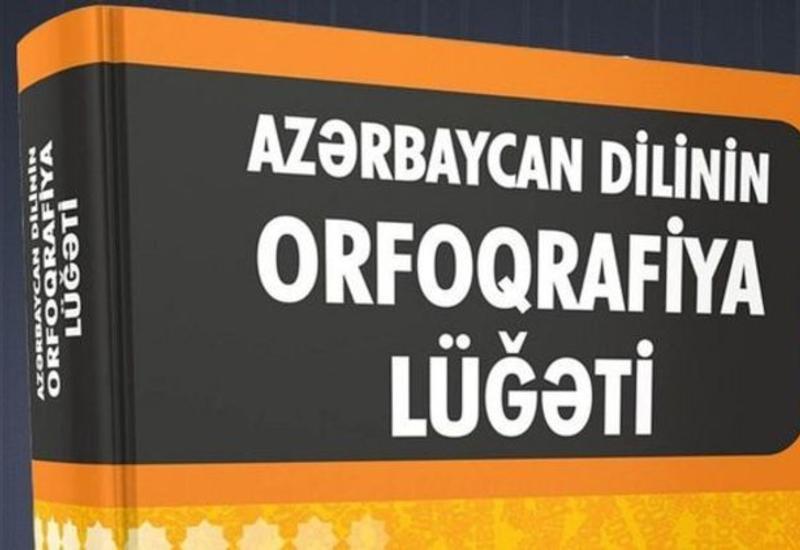 В новый орфографический словарь азербайджанского языка добавили 6000 новых слов