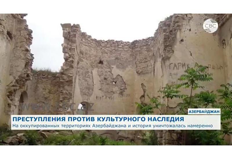 Памятники культуры и истории Азербайджана намеренно уничтожались армянскими оккупантами