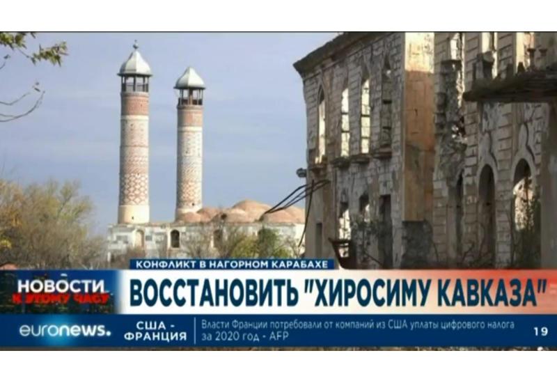 Хиросима Кавказа - репортаж Euronews из разрушенного армянами Агдама