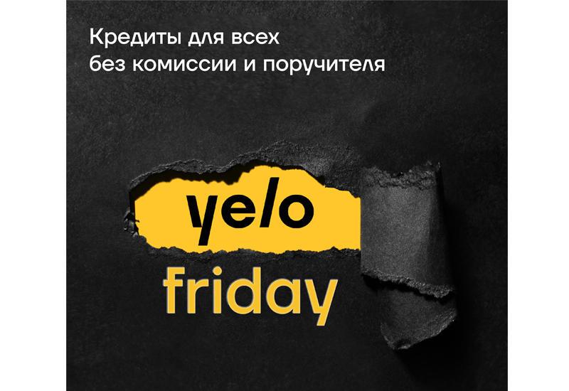 Кредиты для всех без комиссии и поручителя от Yelo Bank (R)