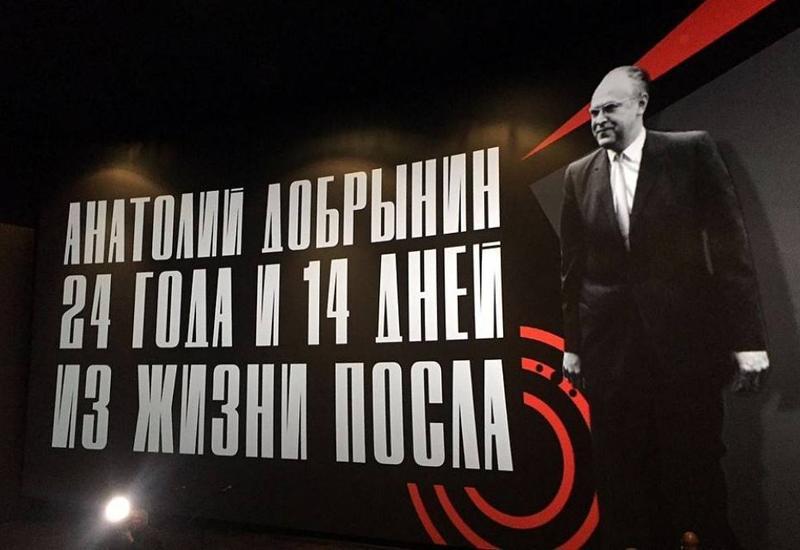 Михаил Гусман презентовал фильм «Анатолий Добрынин. 24 года и 14 дней из жизни посла»