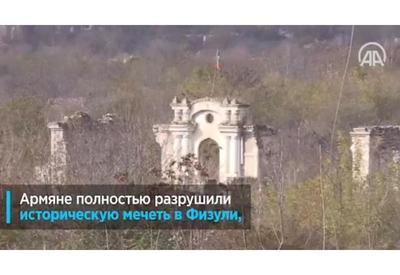 Армяне полностью разрушили историческую мечеть в Физули - ВИДЕО