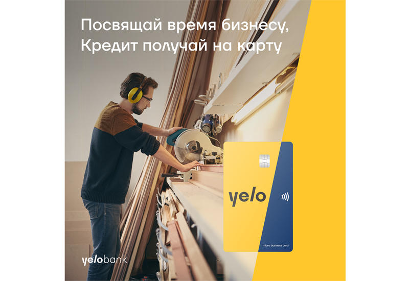 Совершенно новый подход к микрокредитованию от Yelo Bank
