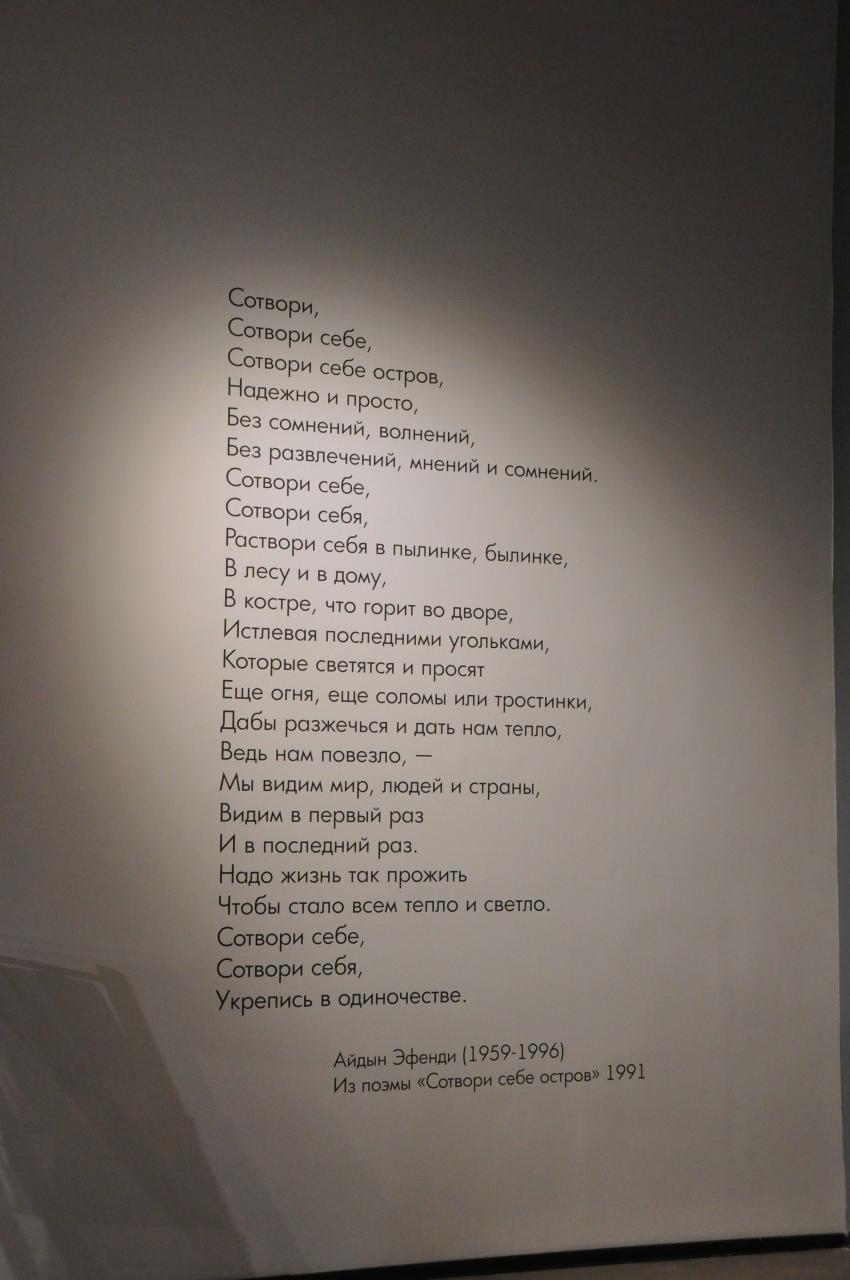 """""""Сотвори себе остров"""" - Новая выставка в Баку"""