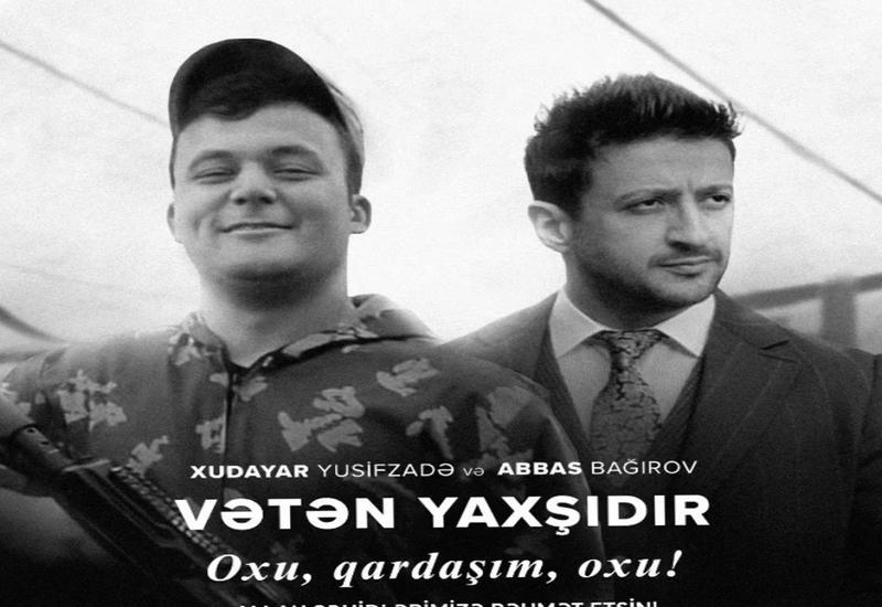 Виртуальный дуэт Аббаса Багирова и шехида Худаяра Юсифзаде