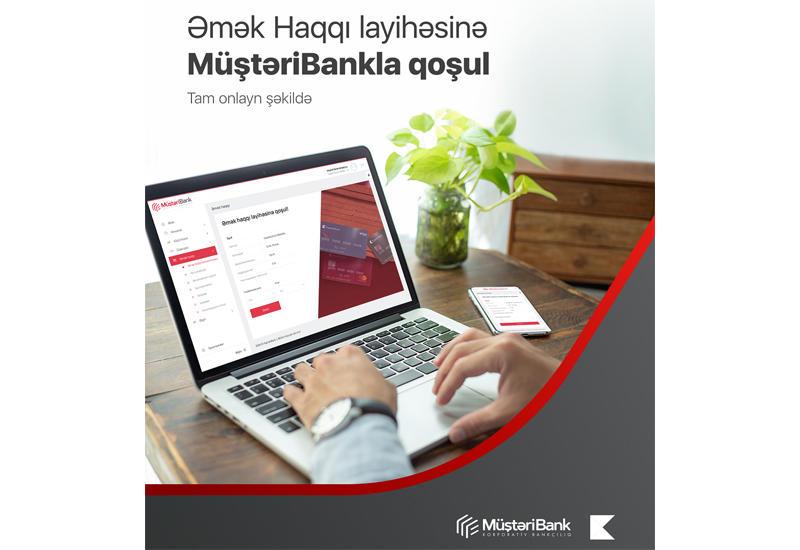 Kapital Bank предлагает малым и средним предпринимателям удаленно подключиться к зарплатному проекту