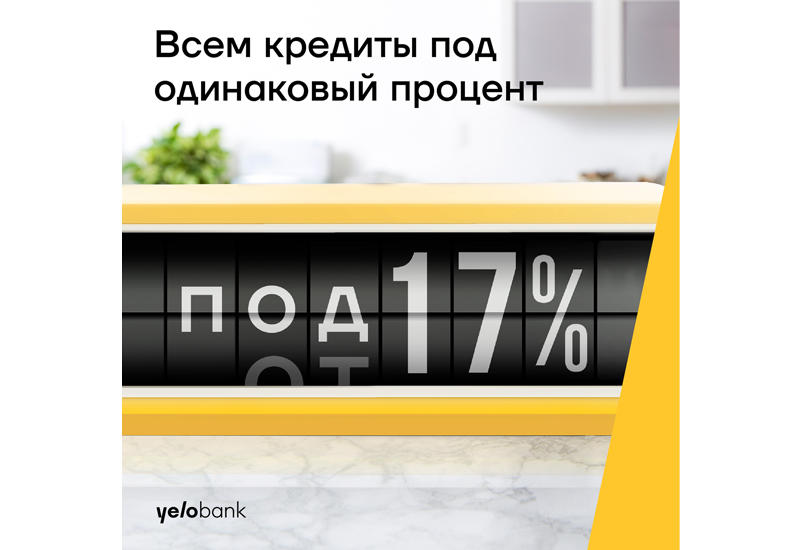 Кредиты под 17% от Yelo Bank (R)
