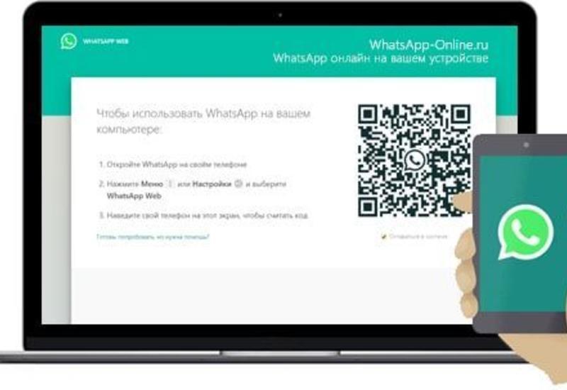 WhatsApp представит важное обновление для компьютерной версии