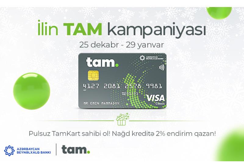 Получите TamKart бесплатно (R)