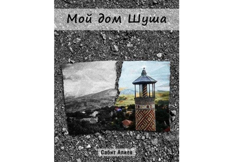 "Читателям представлена книга ""Мой дом - Шуша"""
