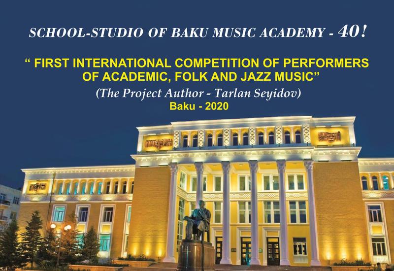 В Баку прошел международный конкурс, посвященный 40-летию школы-студии БМА