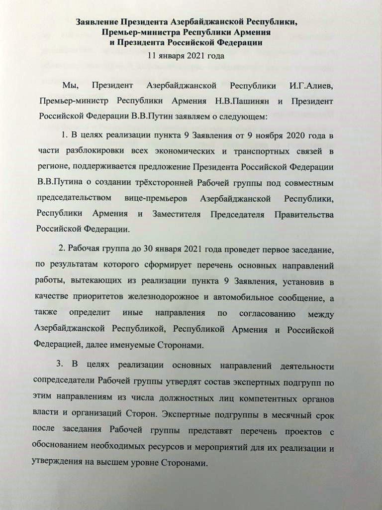 Президенты Азербайджана, России и премьер-министр Армении подписали совместное заявление