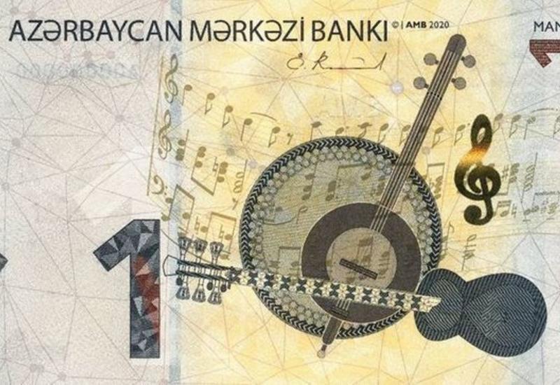 В этом месяце в Азербайджане войдут в оборот обновленные денежные купюры