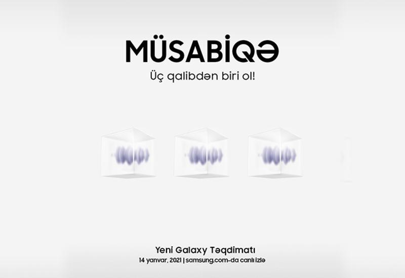 Чего ожидать от первой церемонии Samsung Galaxy Unpacked в 2021 году?
