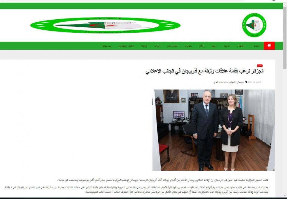 Алжирские СМИ о перспективах сотрудничества с АЗЕРТАДЖ