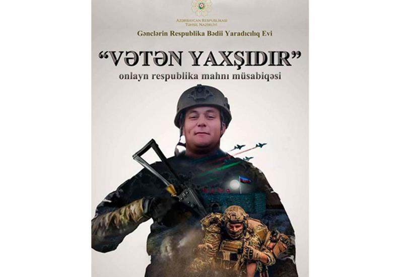 """В Азербайджане объявлен конкурс песни """"Vətən yaxşıdır"""""""