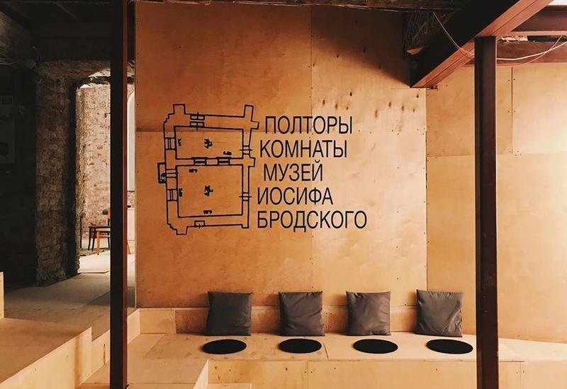 В Санкт-Петербурге открылся музей Иосифа Бродского
