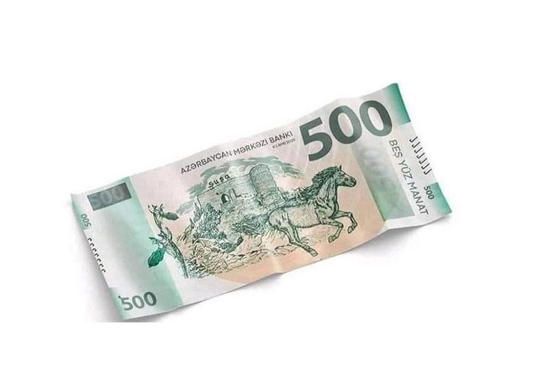 В Азербайджане появится купюра в 500 манатов?