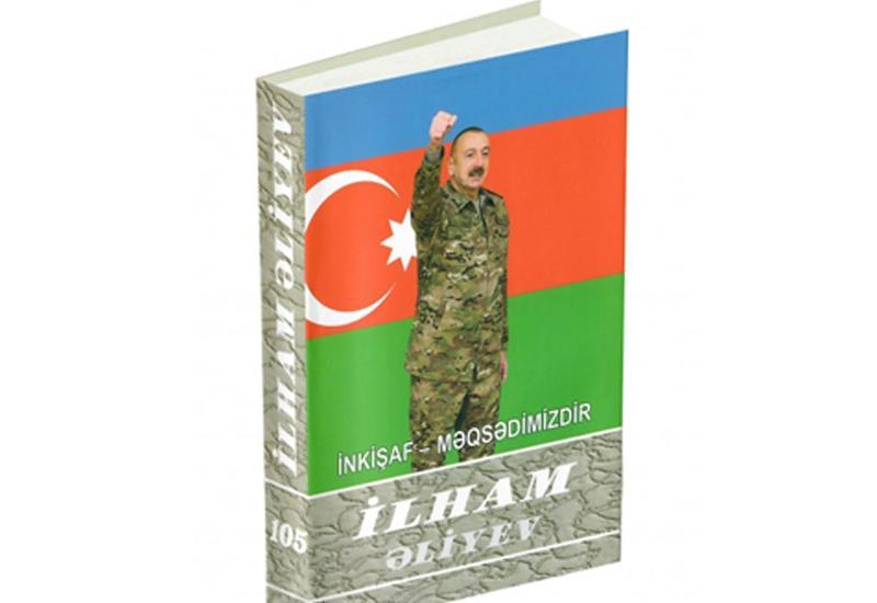 Вышла в свет 105-я книга многотомника «Ильхам Алиев. Развитие – наша цель»