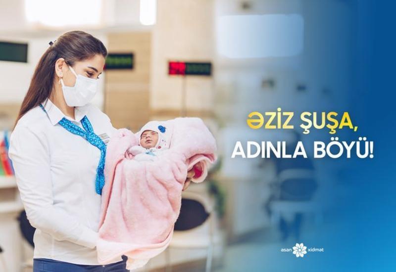 Новорожденную дочь азербайджанского шехида назвали Шуша