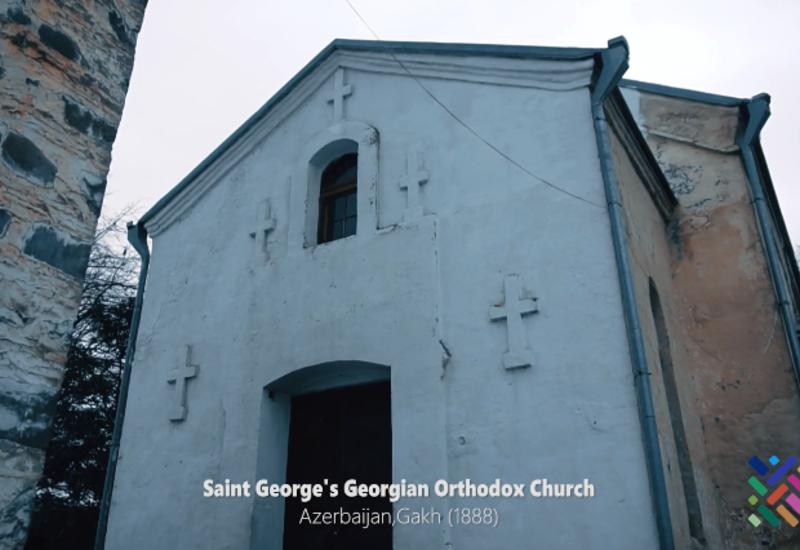 Христианские памятники в Азербайджане - Церковь Святого Георгия в Гахе