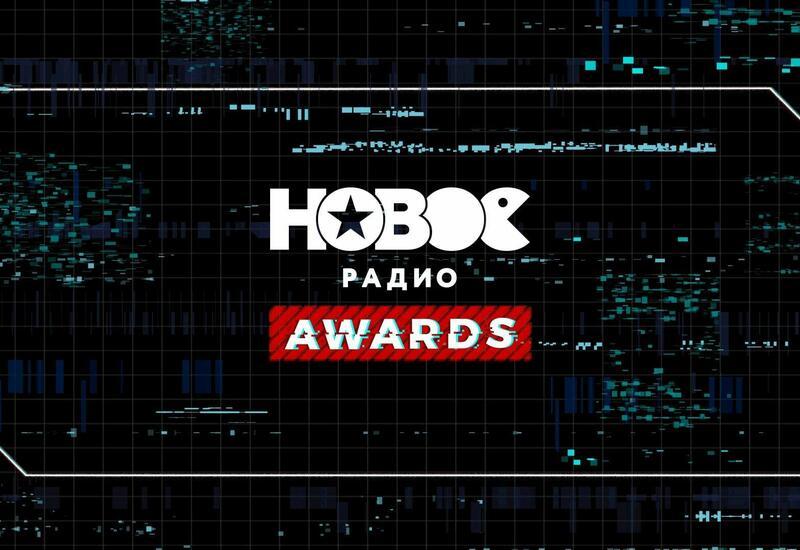 Азербайджанские звезды выберут лучших российских артистов 2020 года