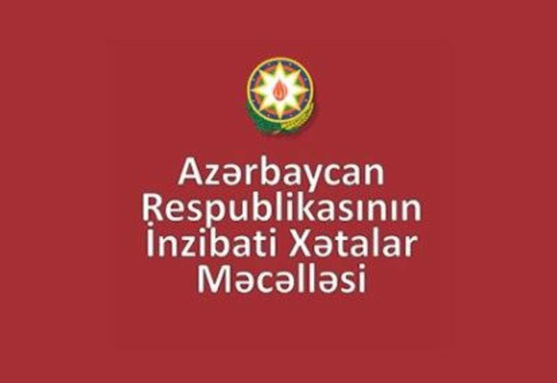 В Азербайджане меняется порядок рассмотрения нарушений законодательства в сфере труда
