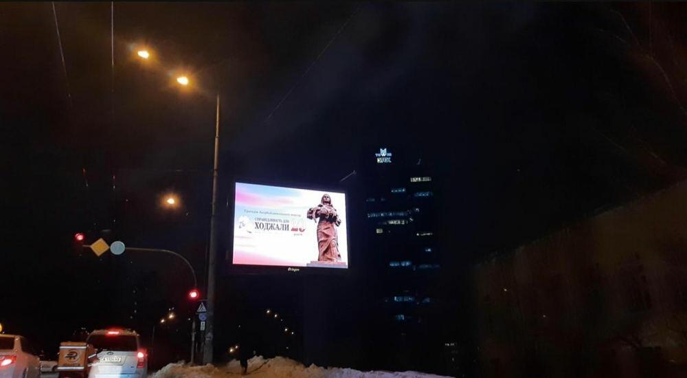 В Киеве установлены билборды о Ходжалинском геноциде