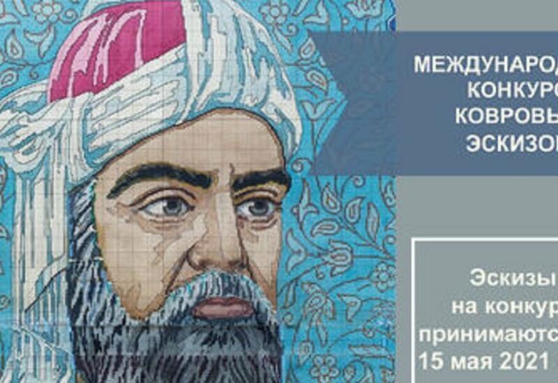 В Азербайджане стартовал международный конкурс ковровых эскизов, посвященный 880-летию Низами Гянджеви