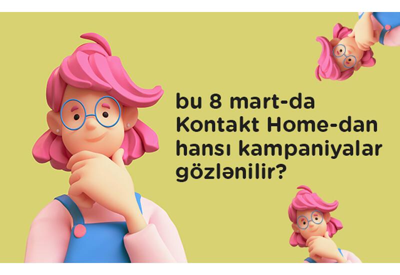 Какие кампании стоит ожидать на 8-ое марта от Kontakt Home?