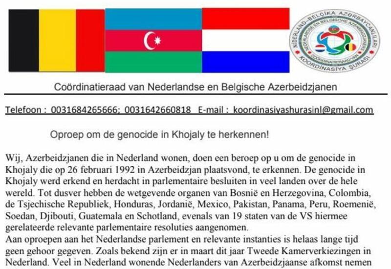 Азербайджанская диаспора обратилась в парламент и Сенат Королевства Нидерландов