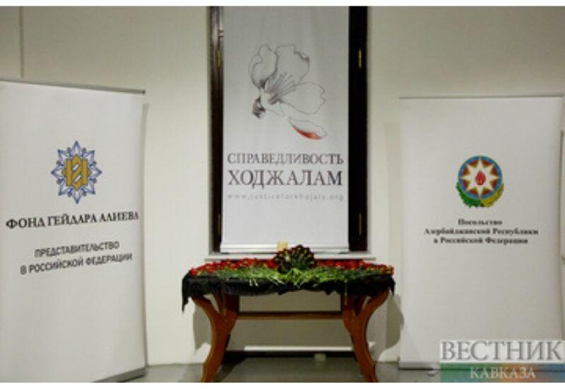 В Москве вспомнили жертв Ходжалинской трагедии