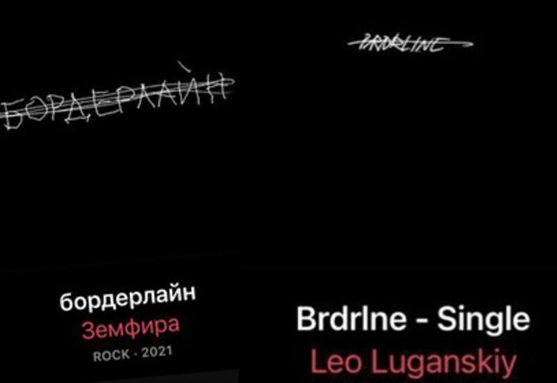 Земфиру уличили в плагиате обложки нового альбома