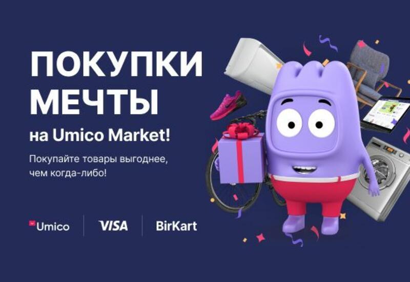 Покупки мечты на Umico Market вместе с Visa. С такими условиями захочется купить все (R)