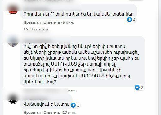 Жене Пашиняна понравилась статья «Коммерсантъ», высмеивающая ее мужа