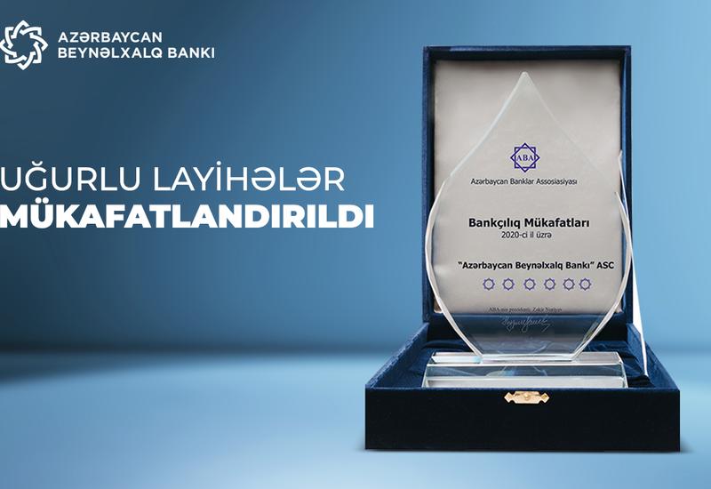 Проекты Международного Банка Азербайджана удостоены наград (R)