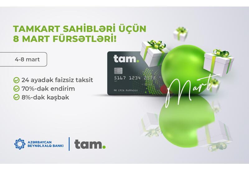 Новые возможности с TamKart (R)