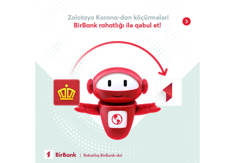 Система «Золотая Корона» теперь в BirBank (R)