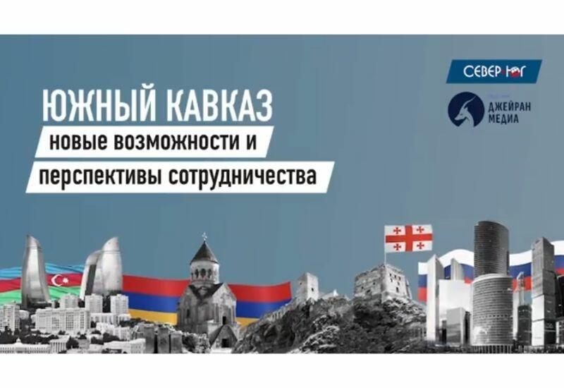 Состоялся Международный круглый стол «Южный Кавказ – новые возможности и перспективы сотрудничества»