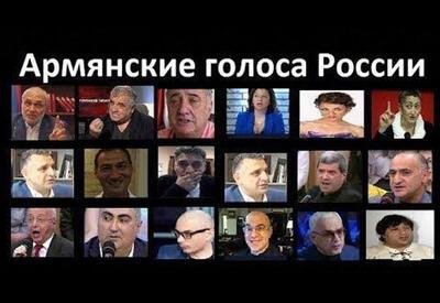 Масштабнейшее засилье армянского лобби в российских СМИ - где интересы страны?