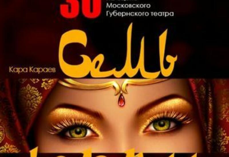 В Москве покажут балет Гара Гараева «Семь красавиц»