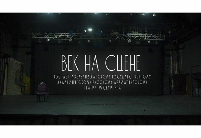 Снят документальный фильм о 100-летней истории Русского драмтеатра в Баку