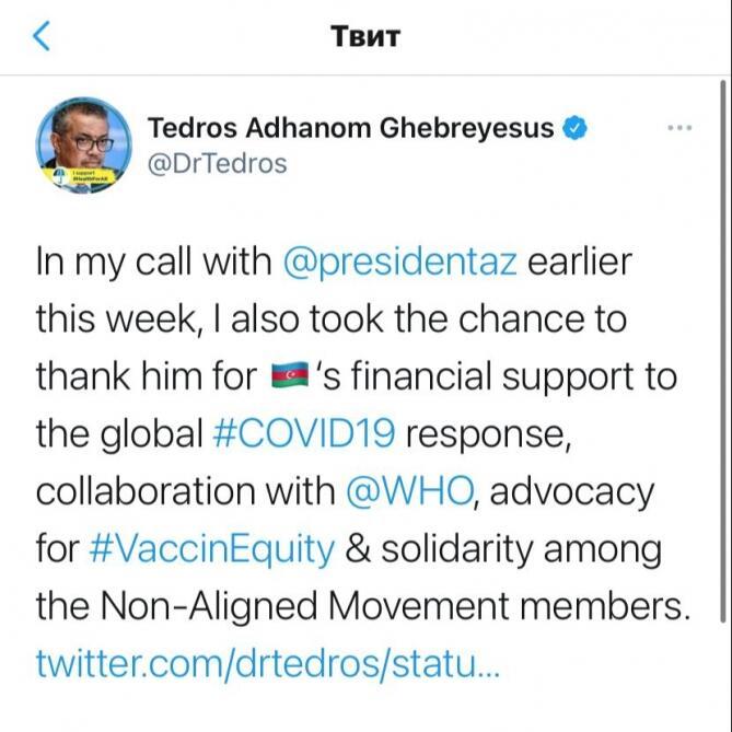 Генеральный директор ВОЗ поблагодарил Азербайджан